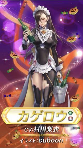 【FEH】ハロウィンカゲロウの衣装ってただの暗夜メイド服じゃね?? ハロウィン要素どこ??