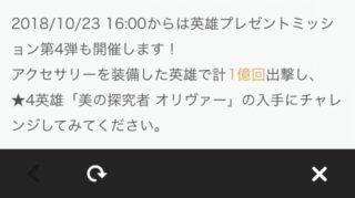 【FEH】英雄プレゼントミッションラストは……まさかのオリヴァーだ!!