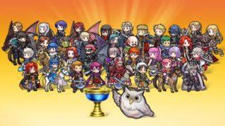 【FEH】新機能『英雄の聖杯』が追加されるぞ!!  過去に配布された好きな大英雄・戦渦の連戦報酬を選んで獲得できる神機能だ!!