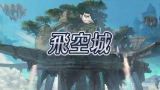 【FEH】新コンテンツ『飛空城』が追加されるぞ!! ifマイキャッスルにヒーローズ闘技場を混ぜたような仕様だ!!