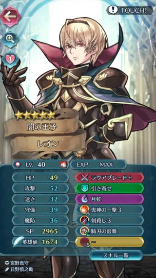 【FEH】レオン、戦渦ボーナスが乗っても弱い。ブリュンヒルデの錬成性能もっと高くても良かったろ……