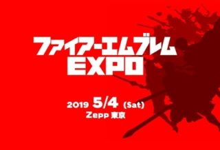 【FEH】2019年5月4日にZepp東京にてファイアーエムブレムEXPOが開催決定!! ヒーローズ関連の情報にも期待できる、か?