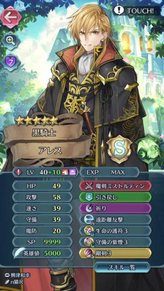 【FEH】祈り遠反護符剛剣アレスの強さが凄まじい。単騎で伝承英雄アクア戦アビサルをクリアできるほどの無敵っぷりだ!!