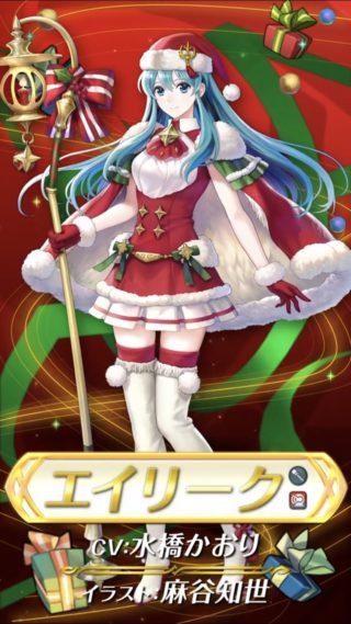 【FEH】クリスマスエイリークは初の重装杖!! これまでの杖キャラとは変わった使い方が期待できるかも!?