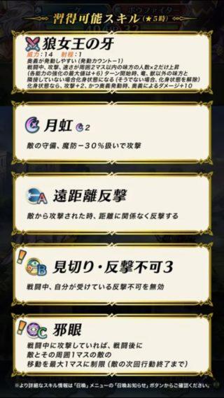 【FEH】ニケの新Bスキルは『見切り・反撃不可』!! 厄介なヴェロニカや薙ぎスキル持ちを返り討ちにできる時代が到来だ!!