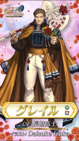 【FEH】2/8よりグレイル・セネリオ・ミスト・アイクのバレンタイン超英雄ガチャがスタート!! 戦渦報酬としてティアマトさんが貰えるぞ!!
