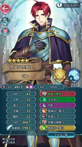 【FEH】錬成真銀の聖剣ゼトを愛用してる人いる?? 1軍として起用できる性能なのだろうか??
