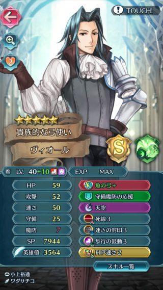 【FEH】ヴィオールの専用武器追加まだか!? 高いHPを活かせたり貴族っぽい効果のものを頼む!!