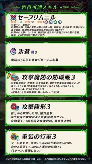 【FEH】ピクニックフローラ&フェリシアの武器は初の獣特攻付き!! ただしどちらも専用武器なので流行るかは怪しいところだ
