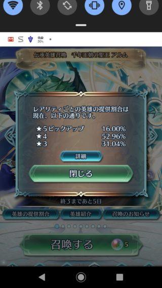 【FEH】伝承アルムガチャで星5を引けず16%まで到達してしまったプレイヤーが現れてしまう。数万円分のオーブで星5無しって……