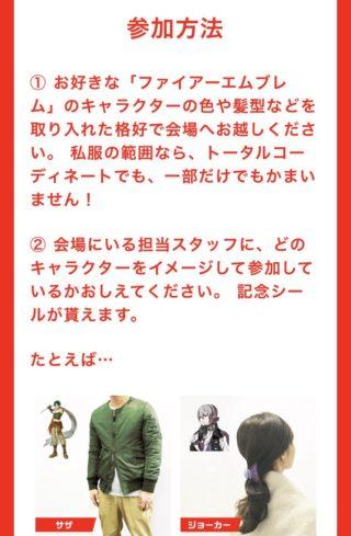 【ファイアーエムブレムEXPO】FEキャラをイメージしたコーディネートをして記念シールをもらおう!!