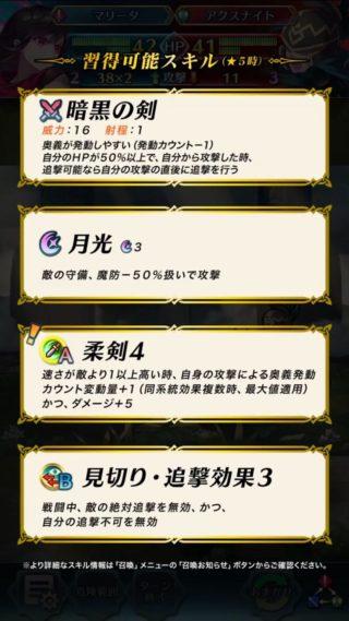 【FEH】闇堕ちマリータの専用武器『暗黒の剣』は疾風迅雷との相性が抜群!? 移動力2だが使い勝手はどうだろうか