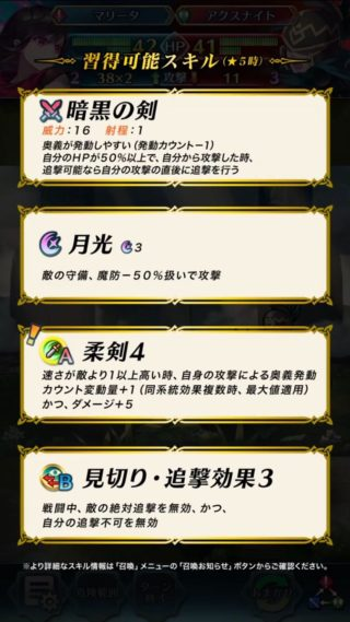 【FEH】マリータの新Aスキル『柔剣4』は柔剣3効果+敵に速さが勝っていればダメージ+5!! 高速キャラの火力が底上げされるぞ!!