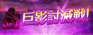 【FEH】新イベント『巨影討滅戦』がスタート!! 肝心の評価は賛否両論か