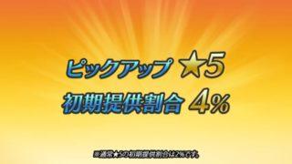 【FEH】週替わりリバイバル召喚イベントが実施されるぞ!! 排出されなくなった旧星5キャラが4%の確率で出現するピックアップガチャだ!!