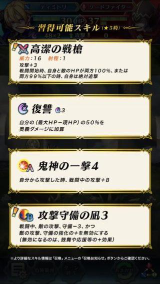 【FEH】クロード&ディミトリの新スキル『攻撃守備の凪』『速さ守備の凪』が強い!! 相手のステータスを下げつつ強化無効できるぞ!!