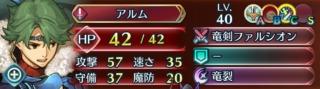 【FEH】総選挙アルムのステータス総合値は重装に匹敵する172!! 圧倒的な火力が頼もしいが難点は赤剣歩行という点か