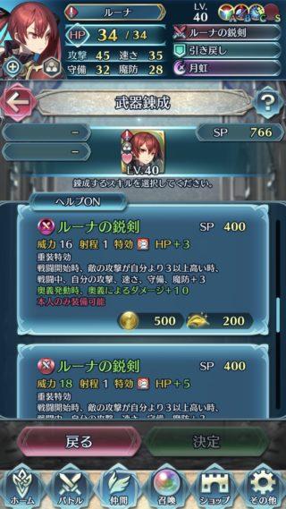 【FEH】ルーナの専用武器『ルーナの鋭剣』は重装特攻&敵より攻撃が低い時攻速守魔+3&倭刀効果!! 低い攻撃を利用した素晴らしい武器だ