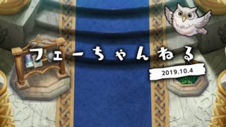 【FEH】2019/10/04 フェーちゃんねる公開情報まとめ【畑・食堂・収穫祭超英雄・偶像の天楼】