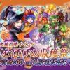 【FEH】10/9よりラーチェル、ドズラ、イレース、ヘクトル&リリーナの収穫祭ハロウィンガチャがスタート!! 10/14からの戦渦の連戦ではヨファが貰えるぞ!!