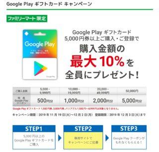 【FEH】ねえマーク、今ならファミマでGooglePlay&AppStoreギフトカードキャンペーンをしているわ。ブラックフライデーパックを買うなら今がチャンスよ!!