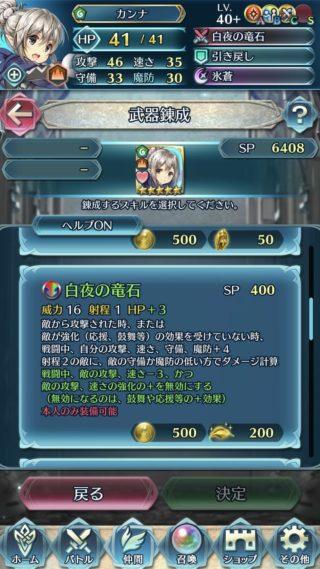 【FEH】カンナちゃんの専用武器『白夜の竜石』は条件付き攻速守魔+4&攻撃速さの凪効果!! 可愛さだけが取り柄の5限竜から脱却なるか!?
