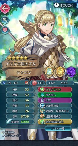 【FEH】ニケを喰らった絆S花10シャロンがネタ抜きで強い!! もしも10凸できたら最強クラスの受けキャラになりそうだ