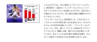 【FE風花雪月】売上の50%以上が北米市場!!ファイアーエムブレムシリーズは海外重視になってしまうのか