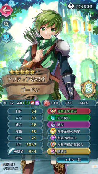 【FEH】10凸弓騎士の名弓ゴードンが強い!! 高い守備を活かした華炎の火力が光るぞ