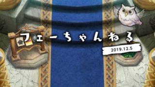 【FEH】2019/12/05 フェーちゃんねる公開情報まとめ【ミョルニル・第四部開始】