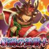 【FEH】クリスマス戦渦報酬として遠距離警戒聖印が登場!! 武器やCスキルと合わせて遠距離受けで大活躍が期待できるぞ!!