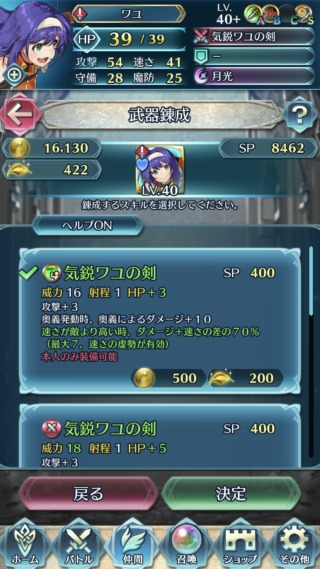【FEH】錬成気鋭ワユの剣は敵より速さが高ければダメージ最大+7効果!! 残念ながらイマイチな錬成効果かも……