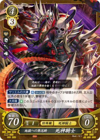 【FEH】サイファの死神騎士、めちゃくちゃカッコいい。ヒーローズに中身が参戦する日は来るのだろうか