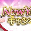 【FEH】New Yearキャンペーン&福袋パックの販売がスタート!! オーブや召喚チケットをいっぱい貰えたりお得に正月キヌやレテを購入できるぞ!!