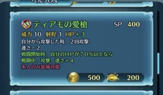 【FEH】ティアモの専用武器『ティアモの愛槍』の効果は勇者&HP70%以上なら攻撃速さ+4!! 攻め立てにくいが高火力な武器だ
