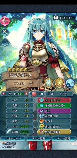 【FEH】エイリーク×ニシキのバフ盛り盛り構成は今でも強い!! 凪など強化無効持ち相手とも戦えるところが魅力的だ