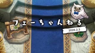 【FEH】2020/02/02 フェーちゃんねる公開情報まとめ【総選挙・フェーパス・神装英雄・異界の紙片】