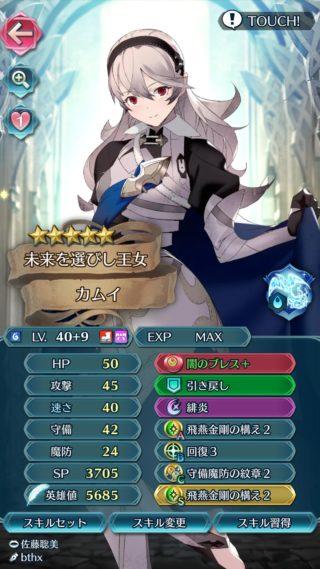 【FEH】初期キャラの青竜カム子って救済されないのかな?? 武器錬成来たり神装英雄化したりする可能性もあるよね!?