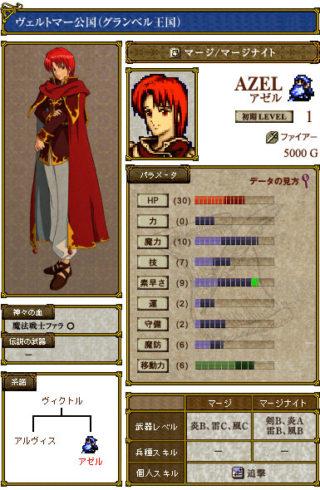 【FEH】赤魔騎馬の実装数、いまだ3人のみ。アゼルを実装して赤魔騎馬最強男子の座をレオンから奪い取れ!!