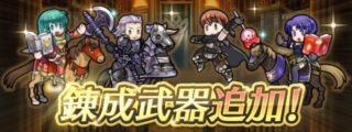 【FEH】ギュンター・ガイア・ウルスラ・赤魔エイリークに専用武器&武器錬成が追加されるぞ!!