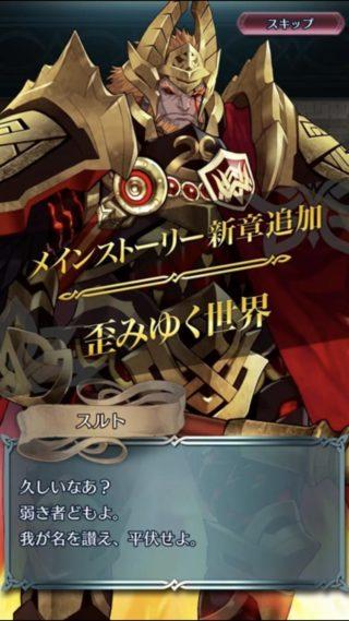 【FEH】炎の王スルト、ストーリーにまさかの再登場。炎帝との絡みが楽しみだな!!