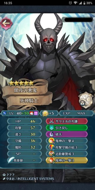 【FEH】死神騎士を活躍させるにはどうすればいいのだろうか