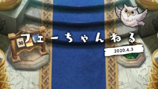 【FEH】2020/04/03 フェーちゃんねる公開情報まとめ【30周年記念イベント・40回召喚で必ず選んでもらえる!】