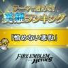 【FEH】テーマで選んで!英雄ランキング、3つ目のテーマは「憎めない悪役」英雄!