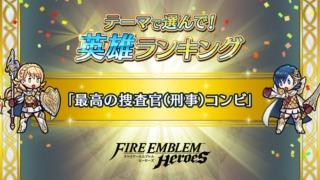 【FEH】テーマで選んで!英雄ランキング、4つ目のテーマは「最高の捜査官(刑事)コンビ」……なんだこのFEっぽくないテーマ!?