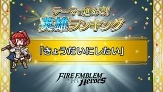 【FEH】テーマで選んで!英雄ランキング、5つ目最終日のテーマは「きょうだいにしたい」英雄!!