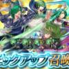 【FEH】5/1より緑属性緑髪のキャラだけを集めたみどりの日投票大戦がスタート!! ……なんだこのテーマ!?