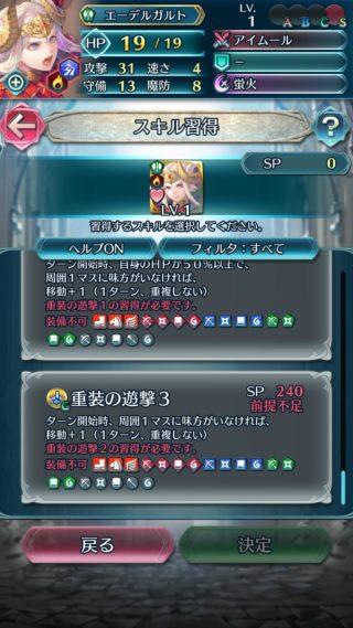 【FEH】重装の遊撃スキルは重装剣槍斧獣のみに継承可能!! 比翼イドゥンなどの重装マムクートには継承できないことに注意だ