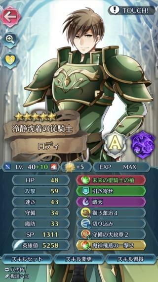 【FEH】影は薄いが強力な火薙ぎ神器を持つ飛空城防衛強キャラ、その名はロディ!!