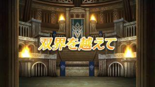 【FEH】新闘技場コンテンツ『双界を越えて』は双界英雄の凸が重要!! 最大査定を叩き出すには双界英雄20凸が必要だ
